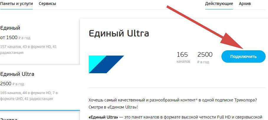 """Пакет """"Единый Ultra"""" (2021)"""