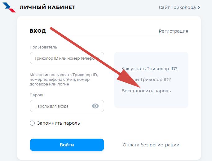 Как проверить поступление денег Триколор ТВ по ID (2021)