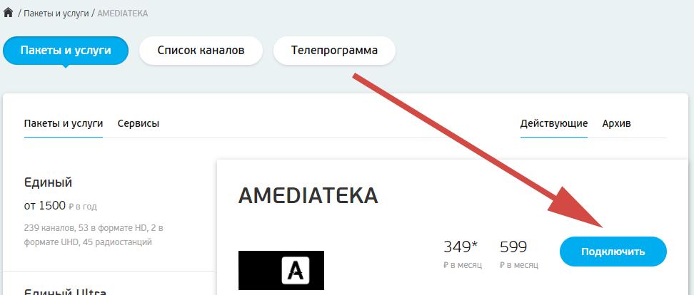 Пакет AMEDIATEKA (2021)