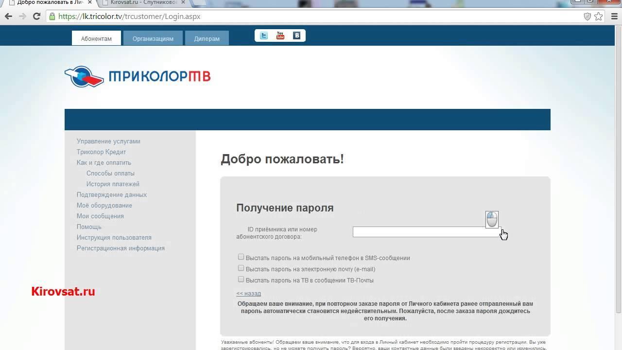 триколор регистрация