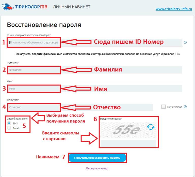 восстановление пароля на триколор тв