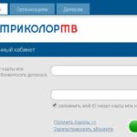 """""""Триколор ТВ"""" личный кабинет на официальном сайте"""
