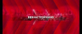 Канал Кинопремьера на Триколор ТВ