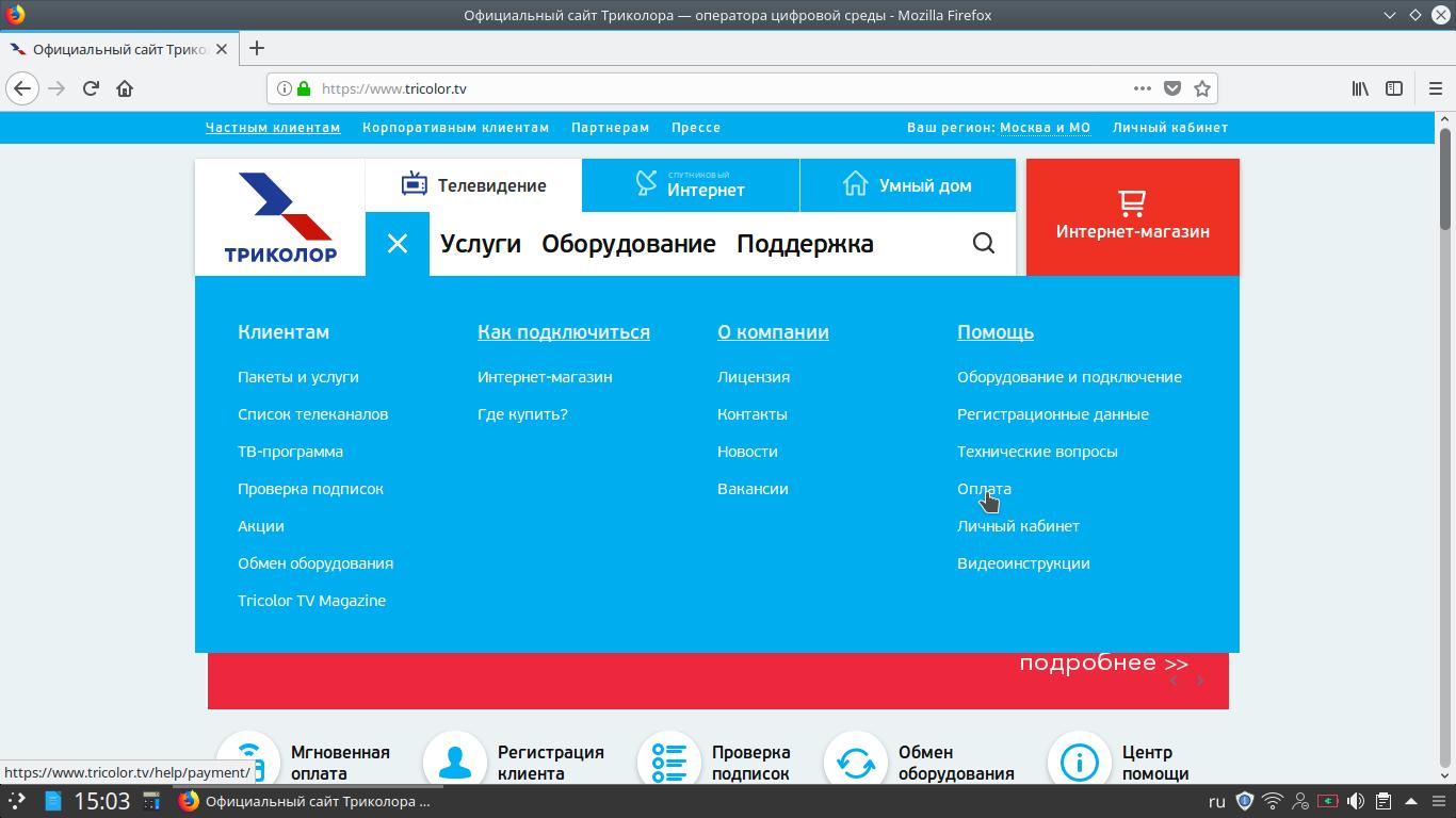 сайт www.tricolor.tv/help