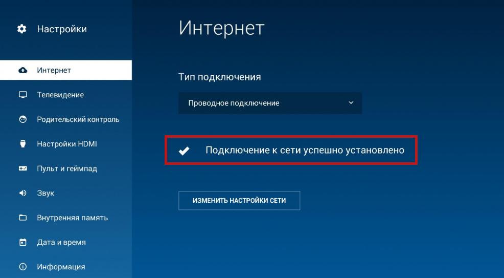 Как подключить приёмник Триколор к интернету: инструкция
